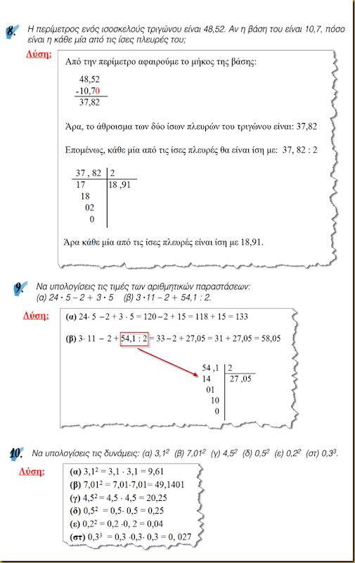 ΜΑΘ Α.3.2 10 FYLLO TETR [16Χ24]_05