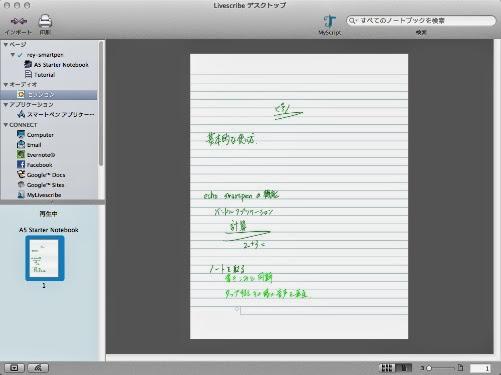 echo-smartpen-07.jpg