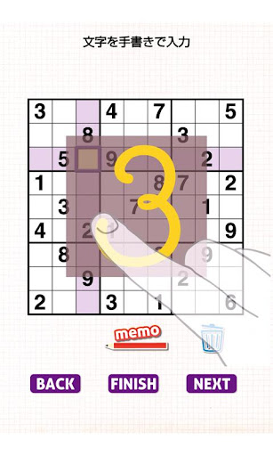 無料解谜Appのナンプレ スーパーハード Vol.1|記事Game
