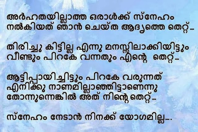 Quotes About Lost Love In Malayalam : Malayalam Heart Touching Love Quotes Images & Pictures - Becuo