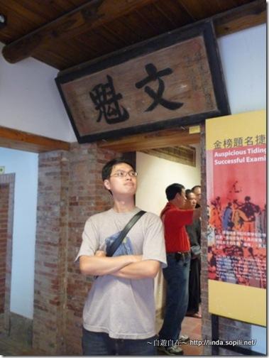 剝皮寮-鄉土教育中心-文魁