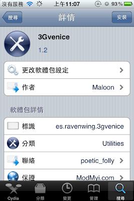3Gvenice-1.PNG