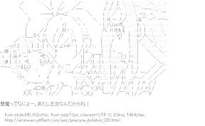 [AA]Yotsuba Arisu & Regina & Hishikawa Rikka (PreCure Dokidoki!)