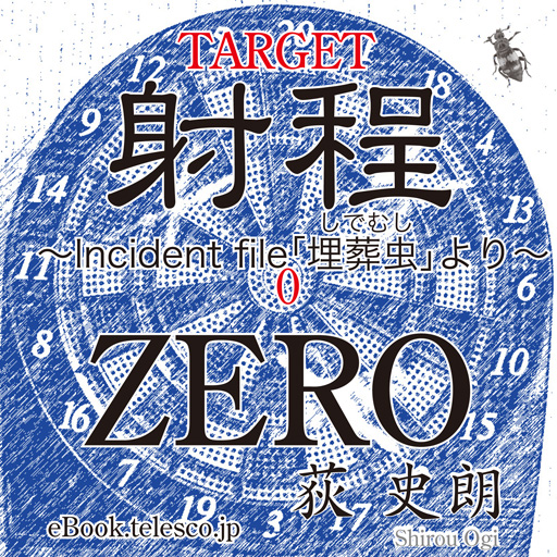 书籍の射程ZERO LOGO-記事Game