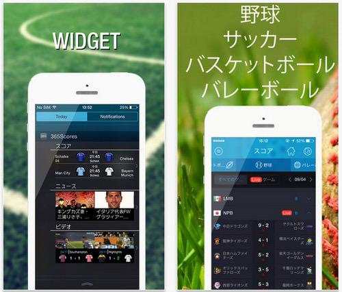 Jリーグ 海外サッカーの結果と順位表iPhoneアプリ2