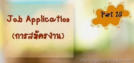Job_Application_สมัครงานภาษาอังกฤษ