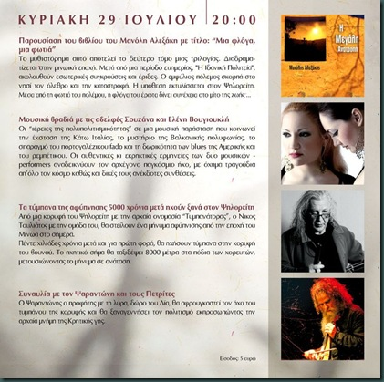2012-yak-prog_Σελίδα_6