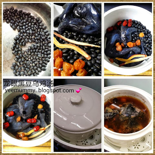 Black Chicken Soup with Dried Longans and Black Beans 龙眼黑豆乌鸡汤