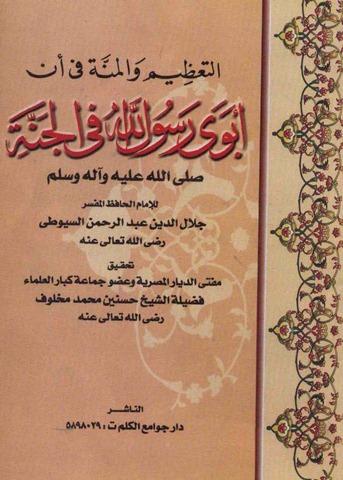 ta3dim wa al mina_صفحة_01