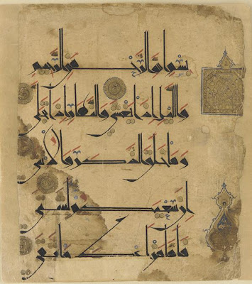 Folio from a Koran | Origin:  Iran | Period: 11th century | Details:  Not Available | Type: Ink, color, and gold on paper | Size: H: 22.8  W: 18.2  cm | Museum Code: F1929.70 | Photograph and description taken from Freer and the Sackler (Smithsonian) Museums.