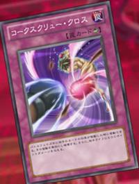 300px-CorkscrewCross-JP-Anime-ZX (1)