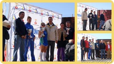 Trofeos general