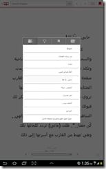 تطبيق Kotobi كتبى قارىء ومتجر للكتب الإلكترونية العربية والأجنبية - 8