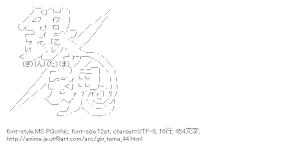 [AA]銀魂 ロゴ