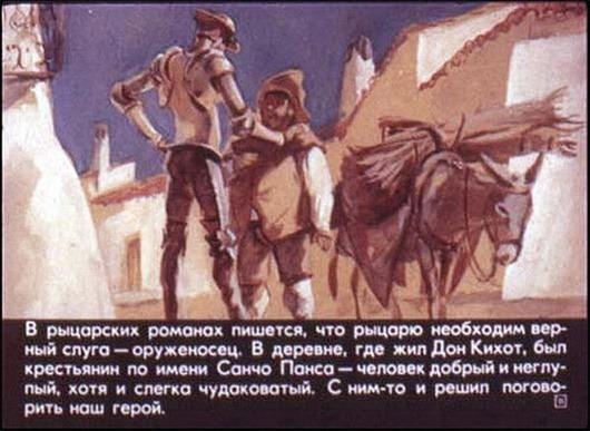 История советских диафильмов.
