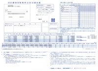 20120530_04 国民健康保険税更正(決定)通知書.jpg