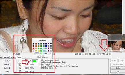 การใช้งานโปรแกรม Photoscape แต่งหน้า