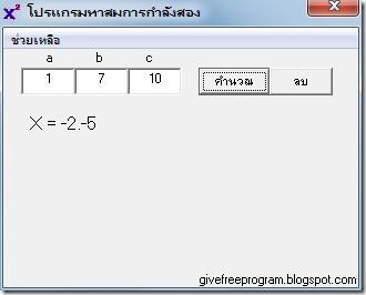 สมการกำลังสอง (2)