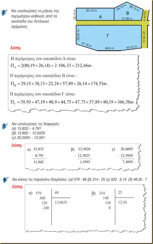 ΜΑΘ Α.3.2 10 FYLLO TETR [16Χ24]_03
