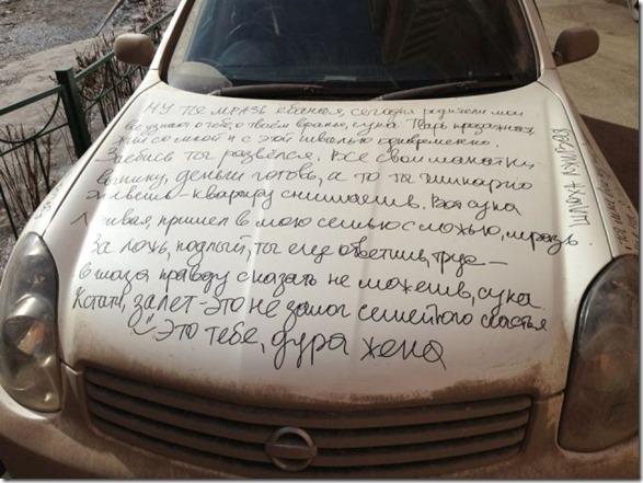 revenge-car-4