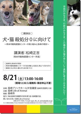 2010-0821_matsuzaki