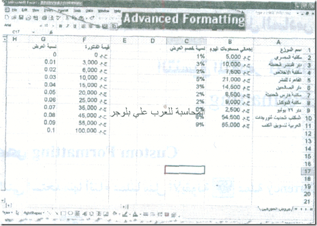 excel_for_accounting-112_03