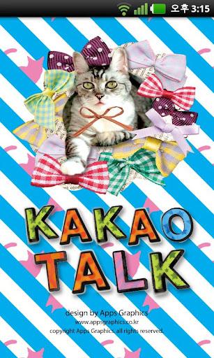 カカオトークテーマ レインボー猫