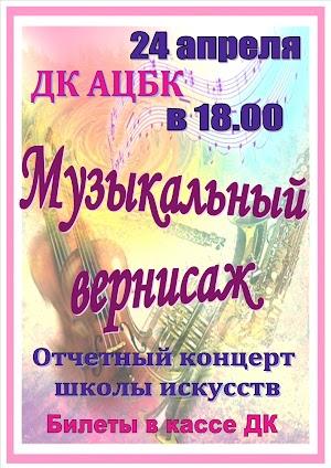 афиша отчетного концерта Музыкальный вернисаж.jpg