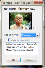 playlists ใน  extension