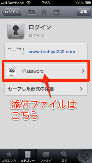 1Password Attachment 3 1