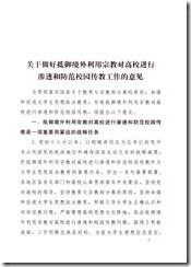 ccp secrer doc 2011_Page_03