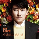 Lee Seung Chul - My love