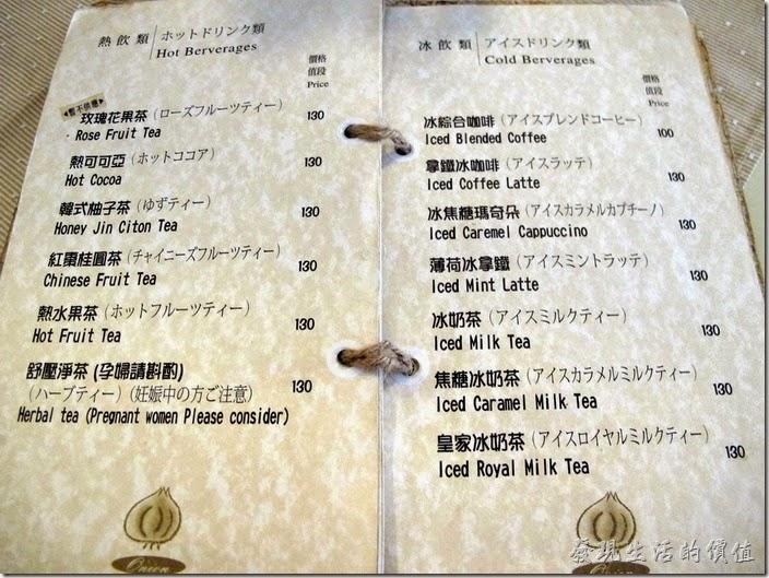 台南洋蔥咖哩工房的部分菜單。