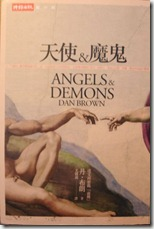 Anjos e Demônios 15