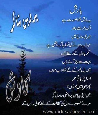 Parveen-Shakir-Barish_Shayari