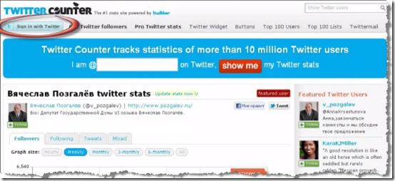 счетчик-Twitter-followers-05