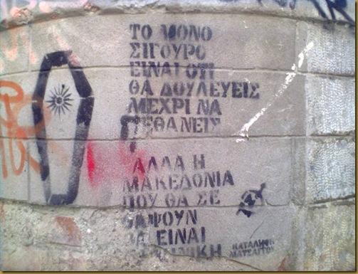 Το μόνο σίγουρο είναι ότι θα δουλεύεις μέχρι να πεθάνεις… Αλλά η Μακεδονία που θα σε θάψουν θα είναι Ελληνική!!!!
