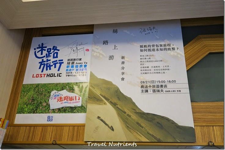 鹿途中旅遊書店 (30)