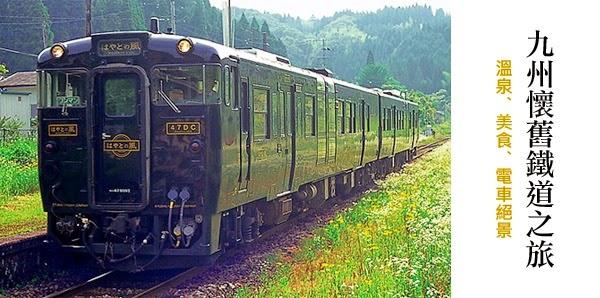 日本鐵道旅遊