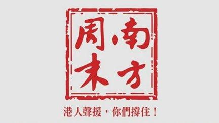 nanfang