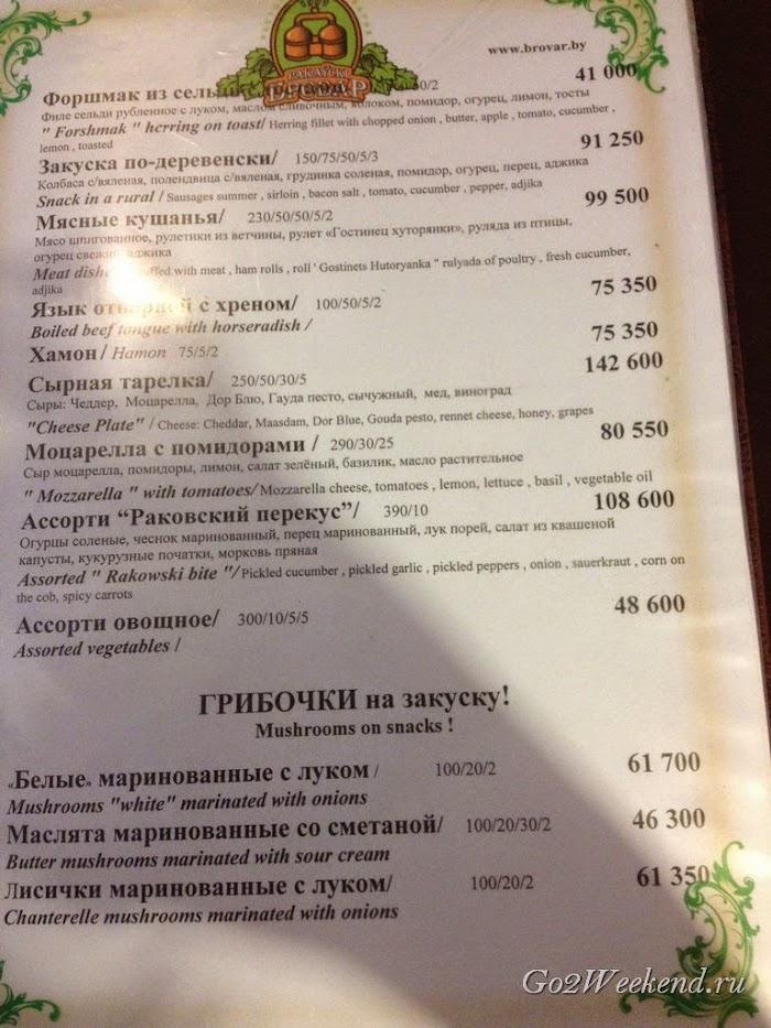 Rakovsky_Brovar_menu_4.jpg