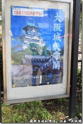 日本大阪城10