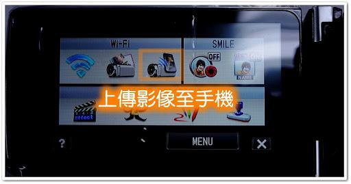 選擇 Wi-Fi 的第三個選項上傳影像至手機