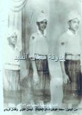 مطربو الندوة الموسيقية اللحجية عام 1959