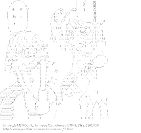 [AA]イエティ & むろみさん (波打際のむろみさん)