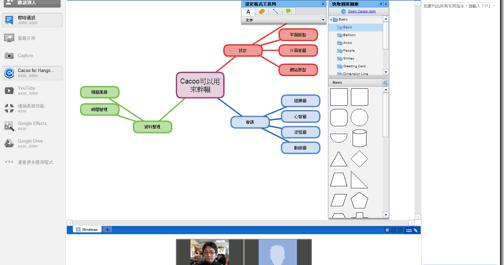 Google Hangouts 免費視訊聊天 10 個協同教學與商務應用