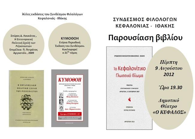 Παρουσίαση των πρακτικών του συμποσίου «Το Κεφαλονίτικο Γλωσσικό Ιδίωμα» (9-8-2012)