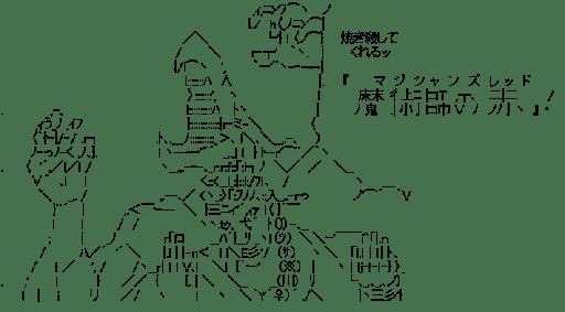モハメド・アヴドゥル「マジシャンズレッド」 (ジョジョの奇妙な冒険)