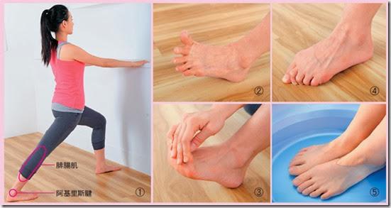 紓緩你的腳
