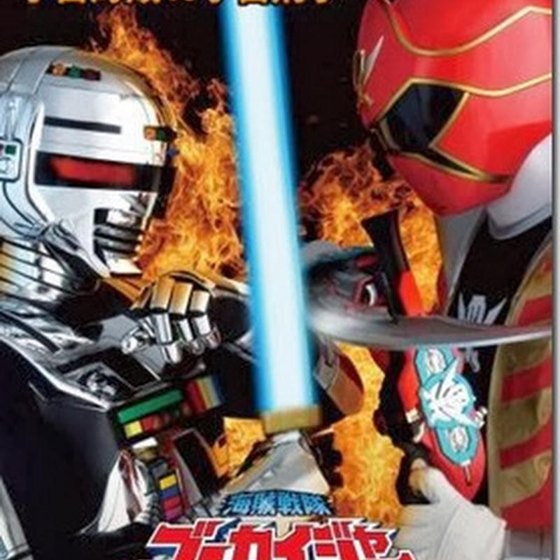 หนังออนไลน์ Kaizoku Sentai Gokaiger vs. Space Sheriff Gavan : The Movie (2012) ขบวนการโจรสลัดโกไคเจอร์ ปะทะตำรวจอวกาศเกียบัน
